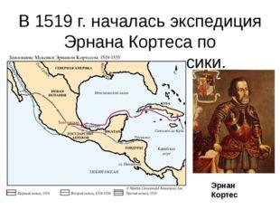 В 1519 г. началась экспедиция Эрнана Кортеса по завоеванию Мексики. Эрнан Кор