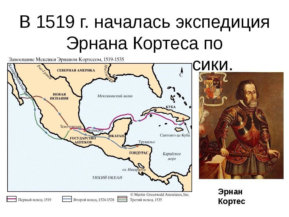 В 1519 г. началась экспедиция Эрнана Кортеса по завоеванию Мексики. Эрнан Кор...