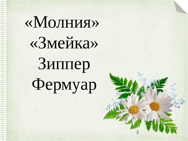 «Молния» «Змейка» Зиппер Фермуар