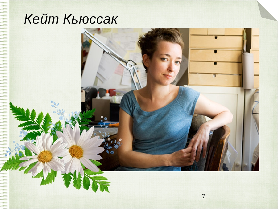 Кейт Кьюссак