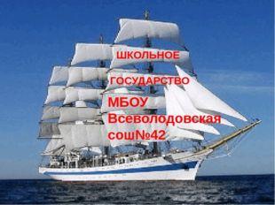 МБОУ Всеволодовскаясош№42 ГОСУДАРСТВО ШКОЛЬНОЕ