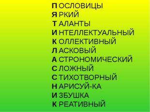 ОСЛОВИЦЫ РКИЙ АЛАНТЫ НТЕЛЛЕКТУАЛЬНЫЙ ОЛЛЕКТИВНЫЙ АСКОВЫЙ СТРОНОМИЧЕСКИЙ ЛОЖНЫ