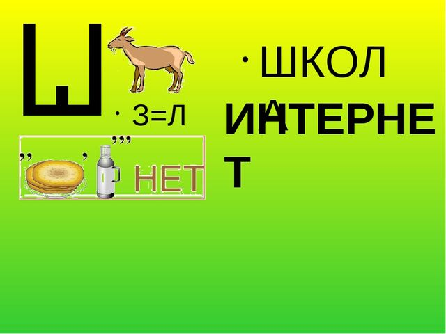 З=Л ШКОЛА ИНТЕРНЕТ