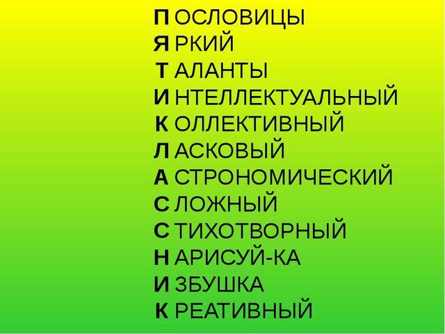 ОСЛОВИЦЫ РКИЙ АЛАНТЫ НТЕЛЛЕКТУАЛЬНЫЙ ОЛЛЕКТИВНЫЙ АСКОВЫЙ СТРОНОМИЧЕСКИЙ ЛОЖНЫ...