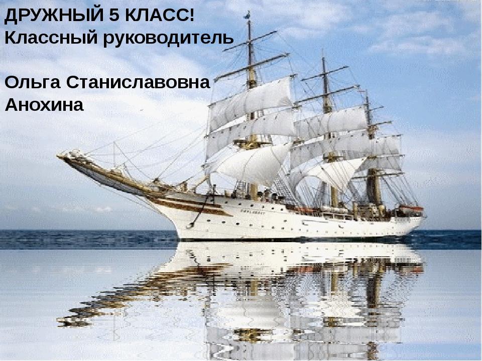 ДРУЖНЫЙ 5 КЛАСС! Классный руководитель Ольга Станиславовна Анохина