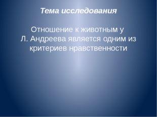Тема исследования Отношение к животным у Л. Андреева является одним из критер