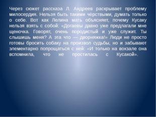Через сюжет рассказа Л. Андреев раскрывает проблему милосердия. Нельзя быть т