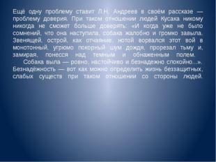Ещё одну проблему ставит Л.Н. Андреев в своём рассказе — проблему доверия. Пр