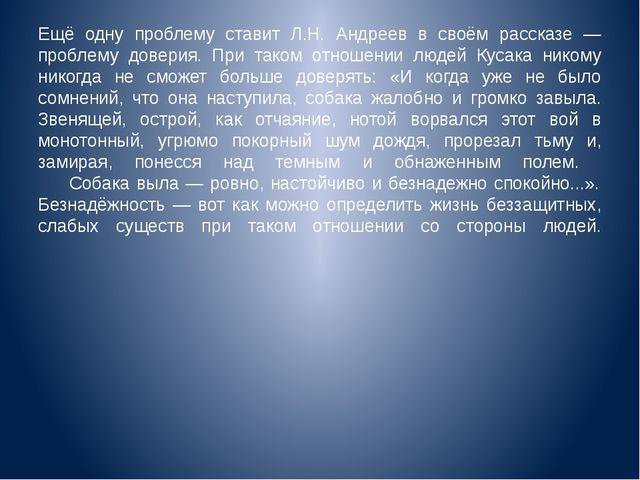 Ещё одну проблему ставит Л.Н. Андреев в своём рассказе — проблему доверия. Пр...