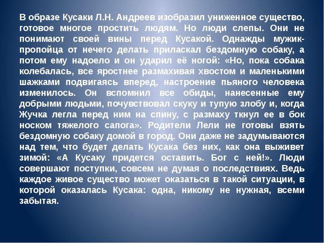 В образе Кусаки Л.H. Андреев изобразил униженное существо, готовое многое про...