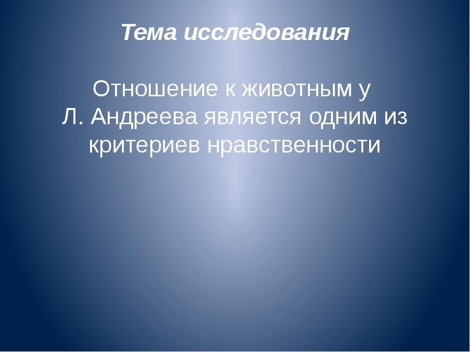 Тема исследования Отношение к животным у Л. Андреева является одним из критер...