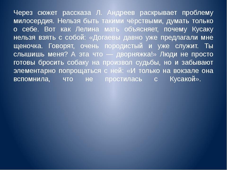 Через сюжет рассказа Л. Андреев раскрывает проблему милосердия. Нельзя быть т...