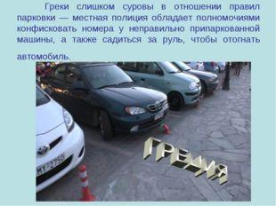 Греки слишком суровы в отношении правил парковки — местная полиция обладает