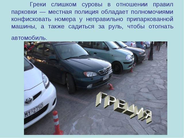 Греки слишком суровы в отношении правил парковки — местная полиция обладает...