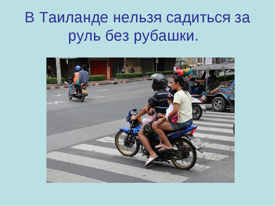 В Таиланде нельзя садиться за руль без рубашки.