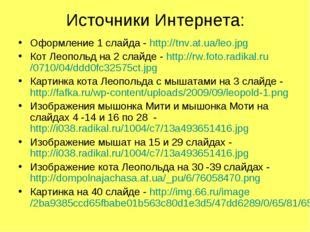 Источники Интернета: Оформление 1 слайда - http://tnv.at.ua/leo.jpg Кот Леопо