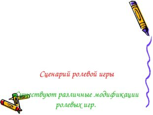 Сценарий ролевой игры Существуют различные модификации ролевых игр.