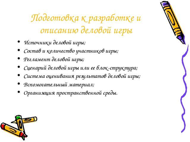 Подготовка к разработке и описанию деловой игры Источники деловой игры; Соста...