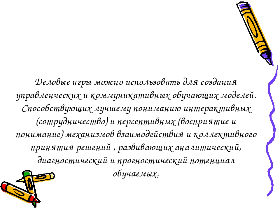 Деловые игры можно использовать для создания управленческих и коммуникативных...