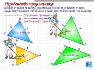 Неравенство треугольника. Каждая сторона треугольника меньше суммы двух други