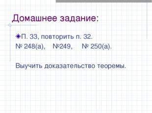 Домашнее задание: П. 33, повторить п. 32. № 248(а), №249, № 250(а). Выучить д
