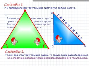 Следствие 2. Если два угла треугольника равны, то треугольник равнобедренный.