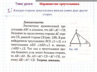 Тема урока: Неравенство треугольника. Т.: Каждая сторона треугольника меньше