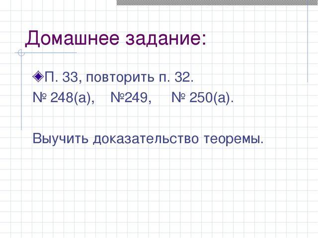 Домашнее задание: П. 33, повторить п. 32. № 248(а), №249, № 250(а). Выучить д...