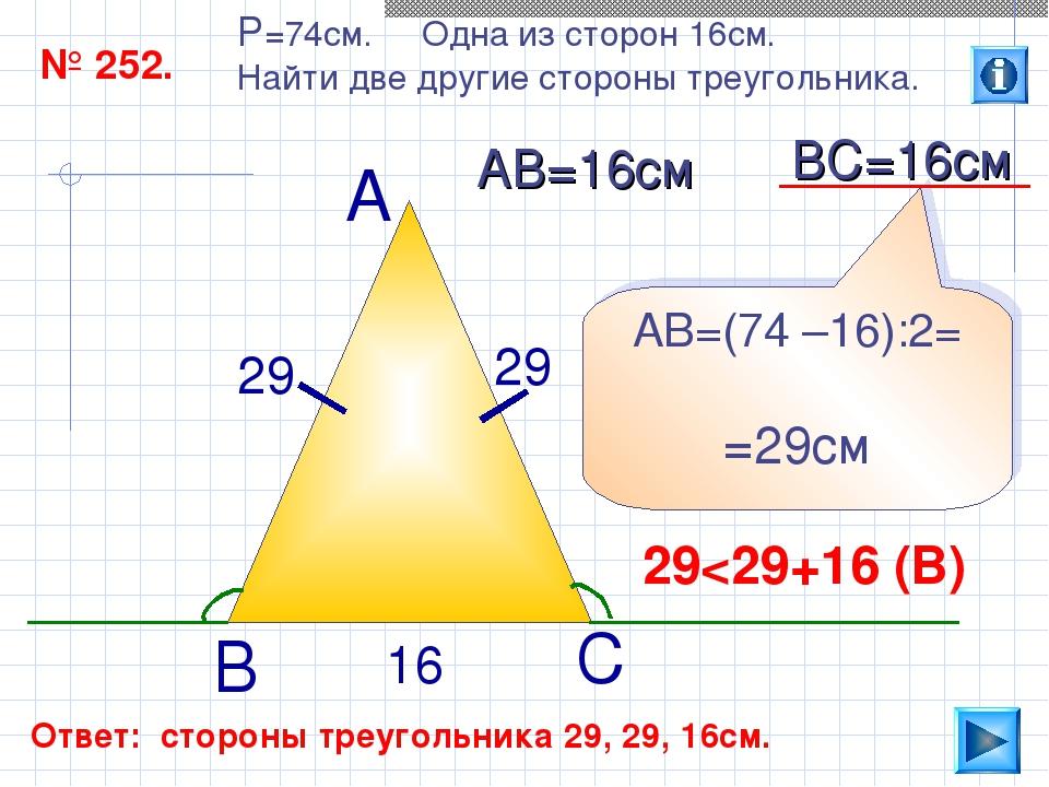 ВС=16см № 252. P=74см. Одна из сторон 16см. Найти две другие стороны треуголь...