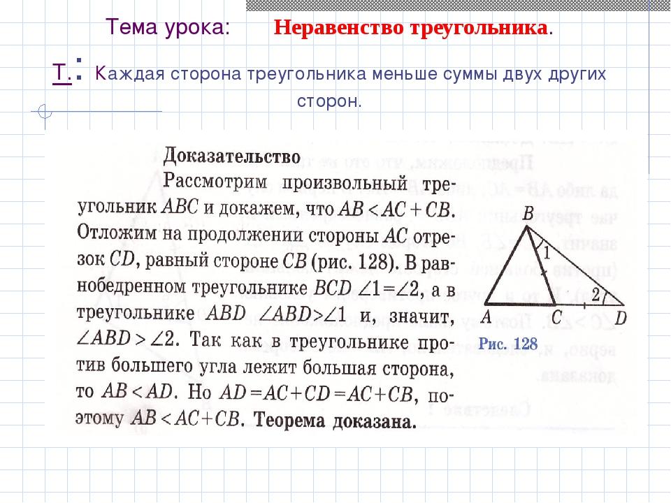 Тема урока: Неравенство треугольника. Т.: Каждая сторона треугольника меньше...