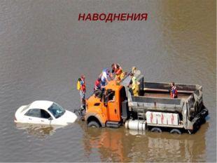 Они придут на помощь нам, Когда бушует океан, Когда землетрясение, Тайфун ил