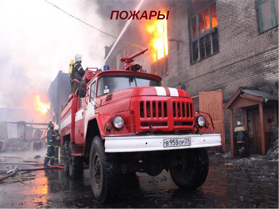 Парень в каске лучезарной Средь пылающих стропил — Это ты, родной пожарный,...