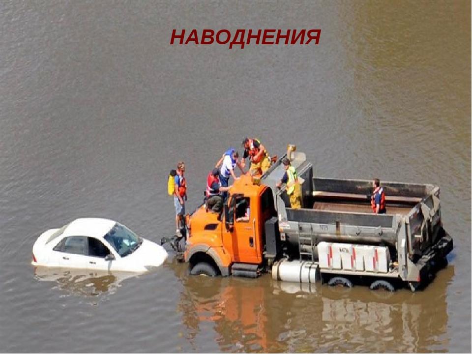 Они придут на помощь нам, Когда бушует океан, Когда землетрясение, Тайфун ил...