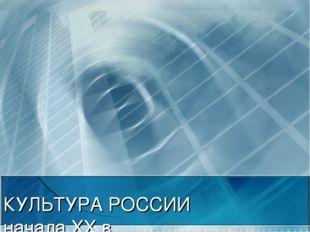 КУЛЬТУРА РОССИИ начала XX в.
