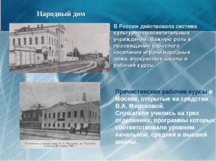 Народный дом В России действовала система культурно-просветительных учреждени