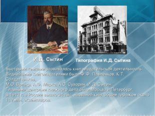 И.Д. Сытин Типография И.Д. Сытина Быстрыми темпами развивалась книгоиздательс