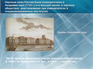Научные силы России были сосредоточены в Академии наук (1725 г.) и в высшей ш