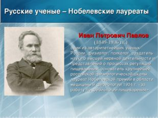 Иван Петрович Павлов (1849-1936 гг.) один из авторитетнейших учёных России, ф