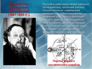 Константин Эдуардович Циолковский (1857-1935 гг.) Русский и советский учёный-