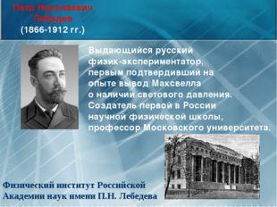 Петр Николаевич Лебедев (1866-1912 гг.) Выдающийся русский физик-эксперимента