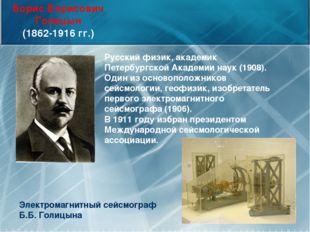 Борис Борисович Голицын (1862-1916 гг.) Русский физик, академик Петербургской