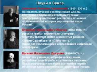 Науки о Земле Александр Петрович Карпинский (1847-1936 гг.) Основатель русско
