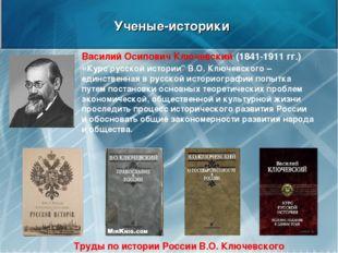 Ученые-историки Василий Осипович Ключевский (1841-1911 гг.) «Курс русской ист