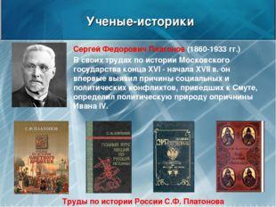 Ученые-историки Сергей Федорович Платонов (1860-1933 гг.) В своих трудах по и