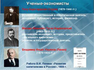 Ученые-экономисты Петр Бернгардович Струве (1870-1944 гг.) русский общественн
