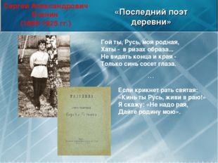 «Последний поэт деревни» Гой ты, Русь, моя родная, Хаты - в ризах образа... Н