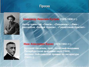 Проза Александр Иванович Куприн (1870-1938 гг.) Автор повестей «Олеся», «Поед