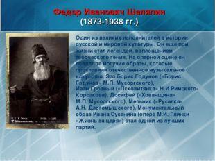 Федор Иванович Шаляпин (1873-1938 гг.) Один из великих исполнителей в истории