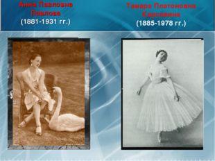 Анна Павловна Павлова (1881-1931 гг.) Тамара Платоновна Карсавина (1885-1978
