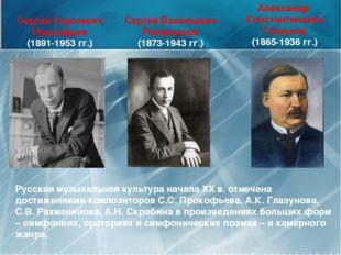 Сергей Васильевич Рахманинов (1873-1943 гг.) Александр Константинович Глазуно